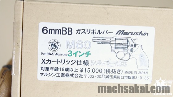 marushin-m60-3inch-review_0_machsakai