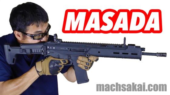 masada_machsakai