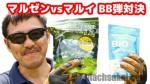 mazruzen_vs_marui-bb_taiketu_machsakai