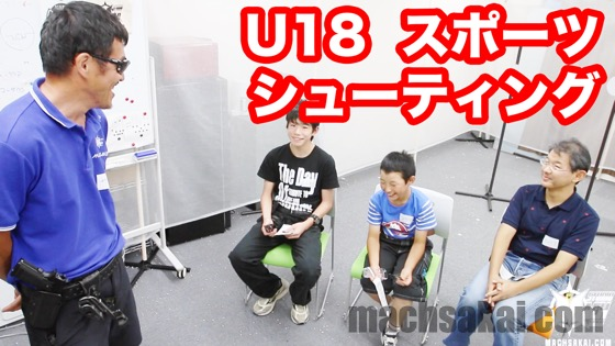 u18_machsakai