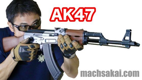 ak47_machsakai
