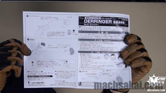 crown-deringer-review_05_machsakai