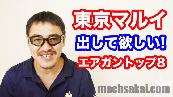 maruitop8_machsakai