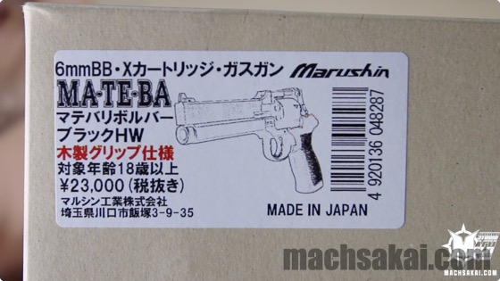marushin-mateba-6mm-review_00_machsakai