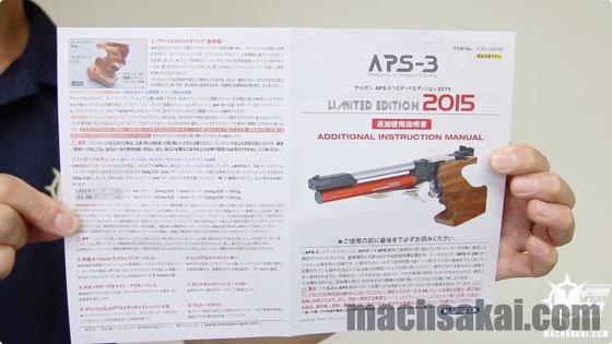 maruzen-aps3-le2015_06_machsakai