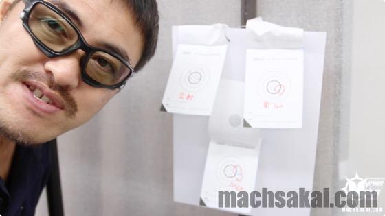 maruzen-aps3-le2015_15_machsakai