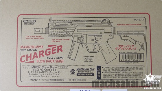 maruzen-mp5k-charger-gbb-review_1_machsakai