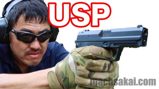 USP_machsakai