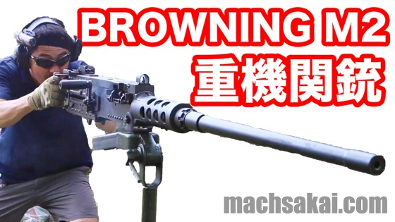 browningm2_machsakai
