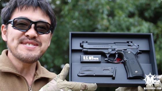 marui-us-m9-pistol-review_01_onedaysmile