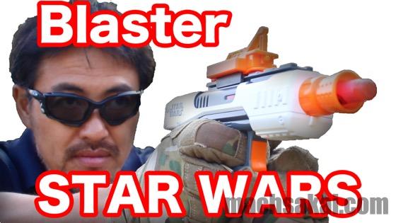 starwarsblaster_machsakai