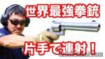 swm500_machsakai