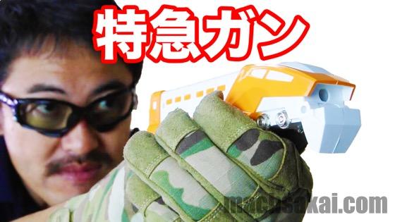 tokkyugun_machsakai