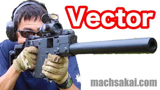 vector_machsakai