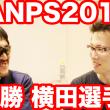 janps2015-yokota