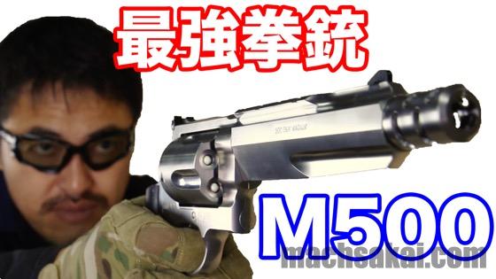 m500_machsakai