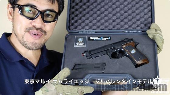 marui-SAMURAI_EDGE_JILL_VALENTINE_01_machsakai