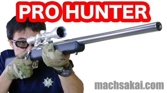 marui-prohunter-review_01_machsakai