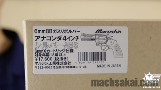 marushin-colt-anaconda-4inch-review_00_machsakai