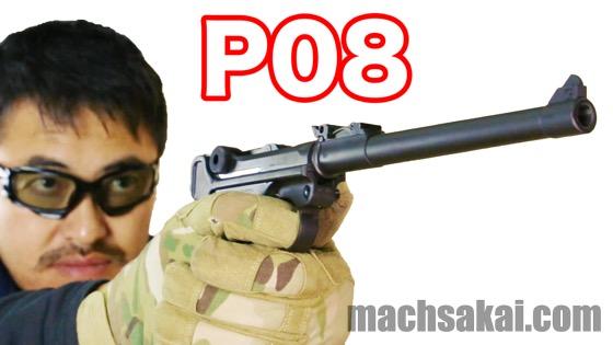 p08_machsakai