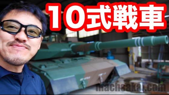 10siki_machsakai