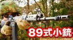 89siki_machsakai