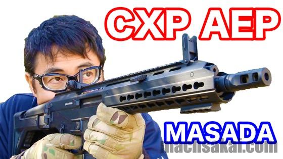 cxp-aep-masada_machsakai