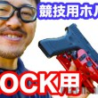 g34holster_machsakai