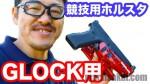 g34holster_machsakai