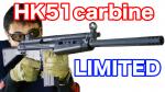 hk51carbine