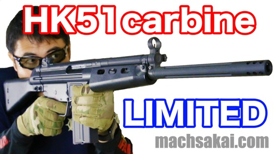 hk51carbine_machsakai