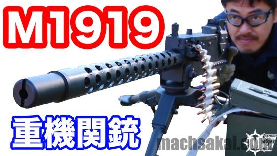 m1919_machsakai