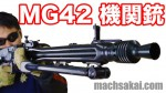 mg42_machsakai