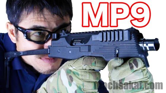 mp9_machsakai