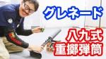 granede_machsakai