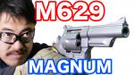 クラウン S&W M629 4インチ マグナムリボルバー エアコキ 10禁エアガン 東京マルイもエアリボルバでるのかな。マック堺のレビュー動画