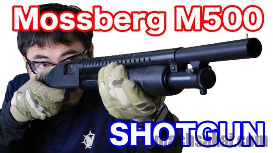mossberg_machsakai