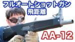 東京マルイ AA-12 フルオートショットガンの飛距離・パターンを調べる・AA12第3弾・マック堺のレビュー動画