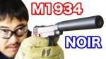WA ベレッタ M1934 noir(ノワール)サイレンサー ガスブローバックエアガン 霧香愛用の銃 マック堺のレビュー動画