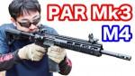 ICS PAR MK3 剛性の高いブローバックM4電動ガン マック堺のレビュー動画