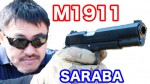 saraba_machsakai