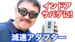 gensokuadapter_machsakai
