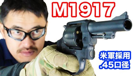 m1917_machsakai