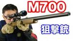 m700_machsakai