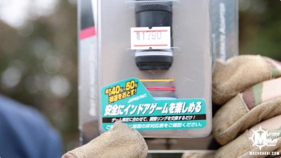 marui-gensoku-adapter-review_01_machsakai