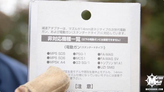 marui-gensoku-adapter-review_02_machsakai