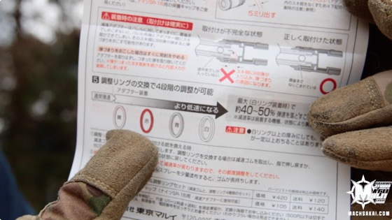 marui-gensoku-adapter-review_04_machsakai
