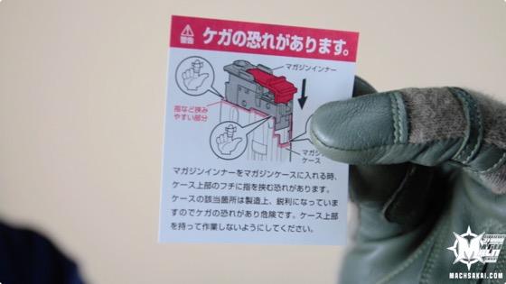 marui-hk416c-custom_02_machsakai