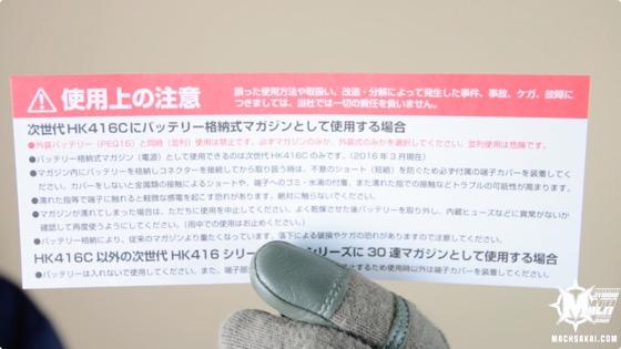 marui-hk416c-custom_03_machsakai