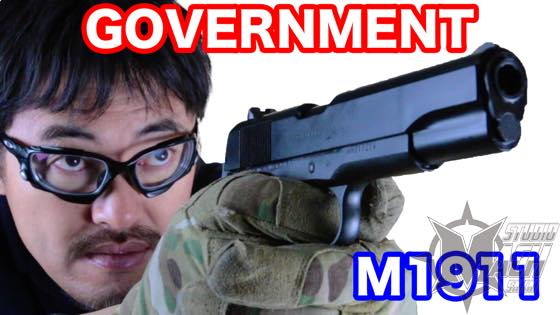th_m1911government